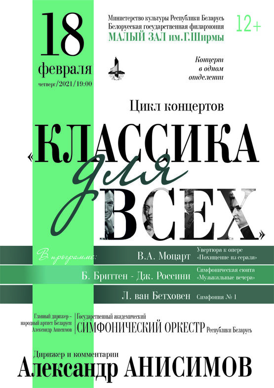 «Классика для всех»: Государственный академический симфонический оркестр Республики Беларусь, дирижёр – Александр Анисимов