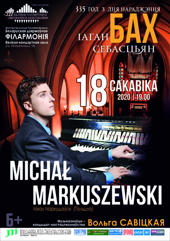 «Шедевры мирового органного искусства»: Михал Маркушевски (Польша)