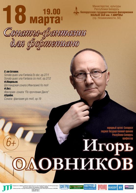 Сонаты-фантазии для фортепиано: Игорь Оловников