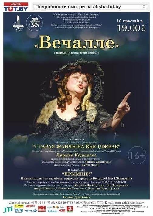 """Белорусский поэтический театр одного актера """"Зніч"""""""