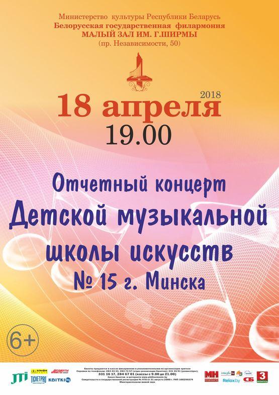 Справаздачны канцэрт  Дзіцячай музычнай школы мастацтваў №15 г. Мінска
