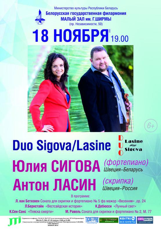 Концерт камерной музыки: Антон Ласин (скрипка, Швеция – Россия), Юлия Сигова (фортепиано,  Швеция – Беларусь)