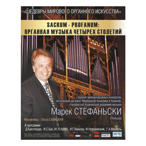 """""""Sacrum – Profanum"""" органная музыка четырех столетий"""
