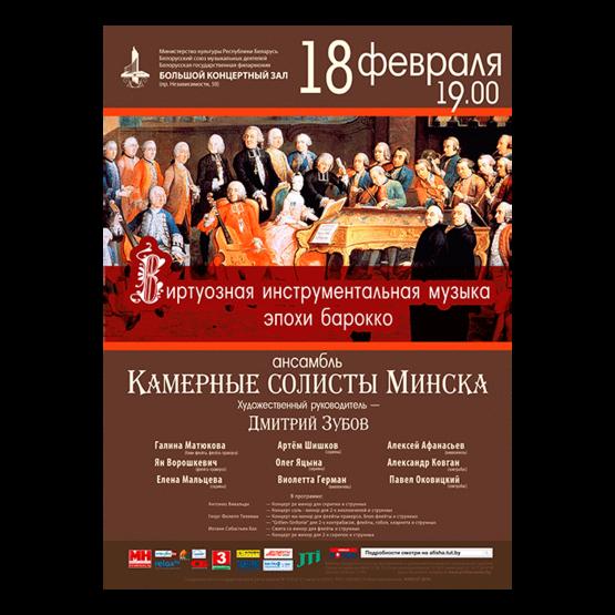 Виртуозная инструментальная музыка эпохи барокко