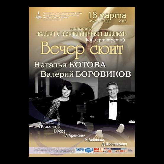 """Вечера с фортепианным дуэтом: """"Вечер сюит"""" (концерт третий)"""