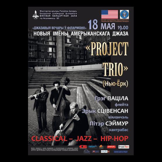 """""""Джазовые вечера в филармонии"""": «Project-trio» (Нью-Йорк)"""