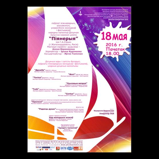 Концерт хоровых коллективов музыкальных учебных заведений г.Минска