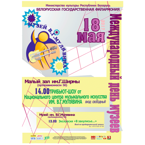 Международный день музеев: трибьют-шоу от Национального центра музыкального искусства им.В.Мулявина