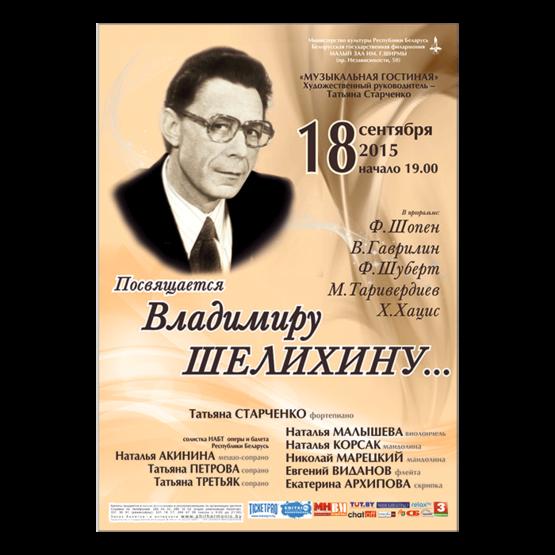 Вечер памяти Владимира Шелихина