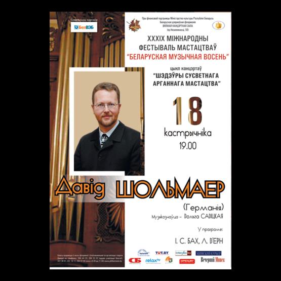 """""""Белорусская музыкальная осень"""": Давид Шольмайер (Германия)"""