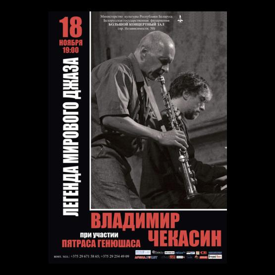 Легенда мирового джаза, обладатель  Золотой пальмовой ветви в Каннах  Владимир Чекасин