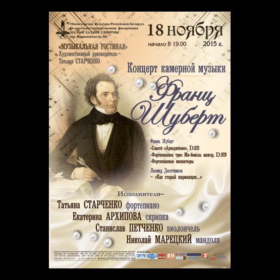Белорусская музыкальная осень: Концерт камерной музыки