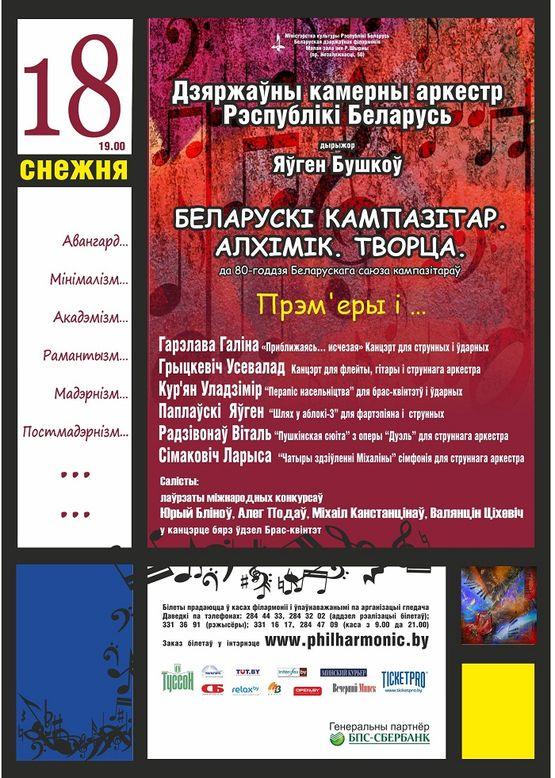 К 80-летию Белорусского союза композиторов