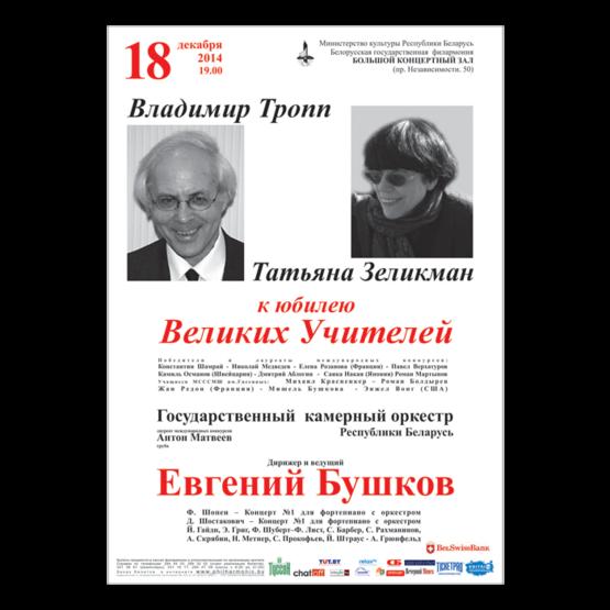 К юбилею Великих Учителей: Татьяна Зеликман и Владимир Тропп
