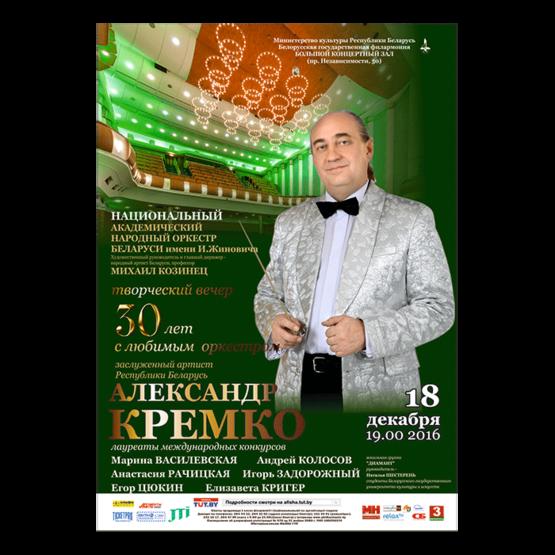 Заслуженный артист Республики Беларусь Александр Кремко: авторский вечер