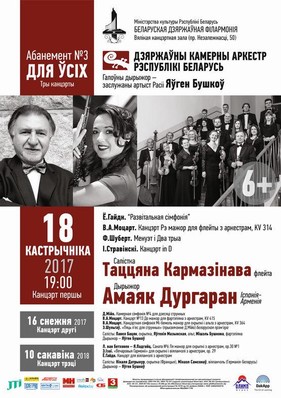 """Абонемент № 3 """"Для всех"""": Государственный камерный оркестр"""