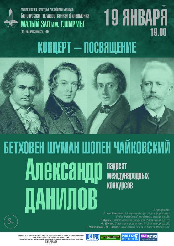 Концерт-посвящение: Александр Данилов (фортепиано)