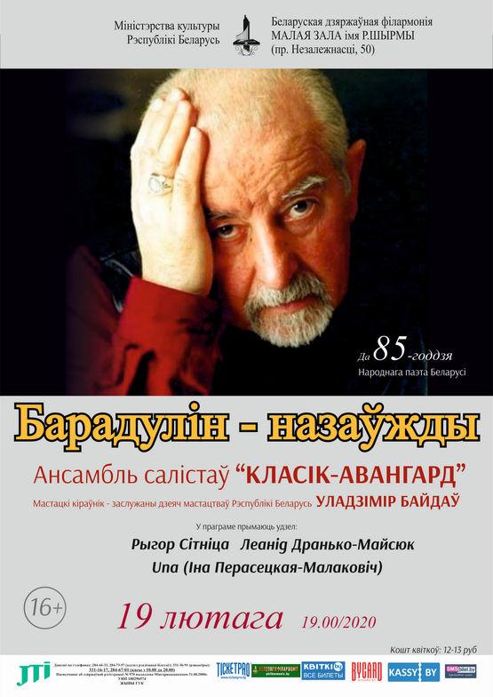 «Бородулин – навсегда» – ансамбль солистов «Классик-Авангард»