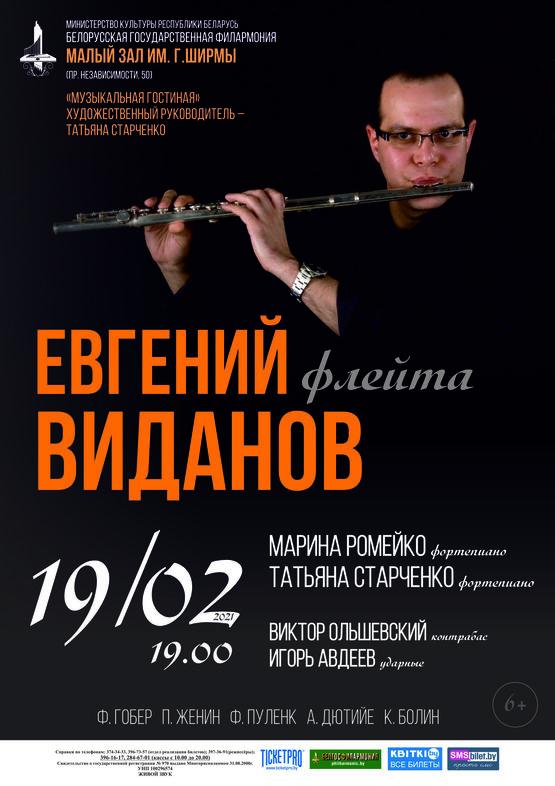 «Музыкальная гостиная» представляет: Евгений Виданов (флейта)