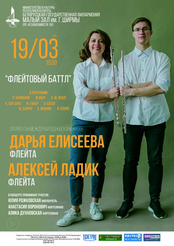 «Флейтовый баттл»:  Дарья Елисеева, Алексей Ладик