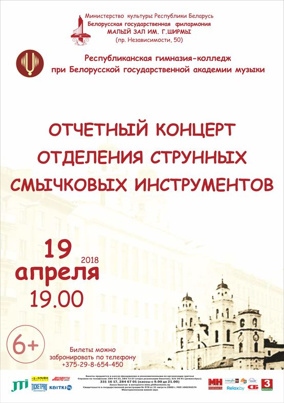 Отчетный концерт отделения струнных смычковых инструментов РГК при БГАМ