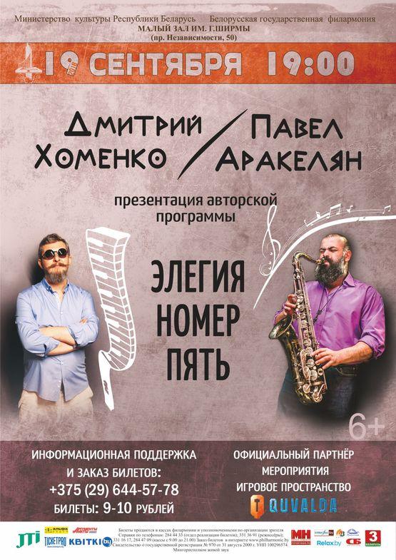 Концерт джазовой музыки: Павел Аракелян и Дмитрий Хоменко