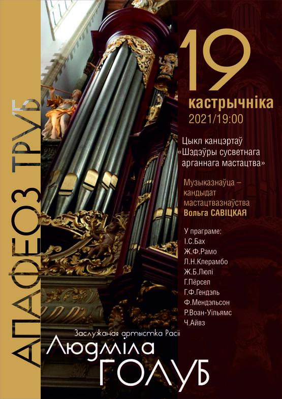 Цикл концертов «Шедевры мирового органного искусства»: заслуженная артистка России Людмила Голуб