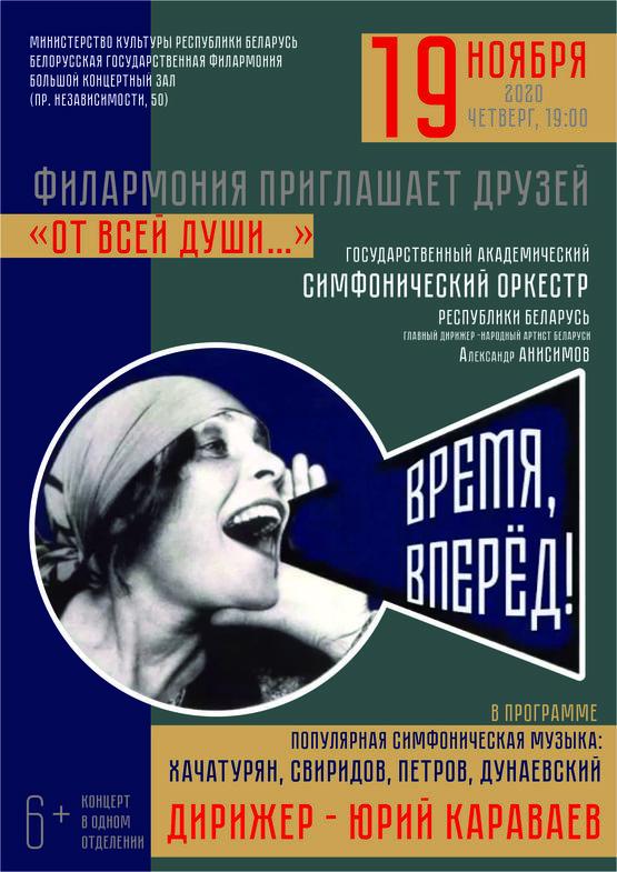 """""""От всей души"""": Государственный академический симфонический оркестр"""
