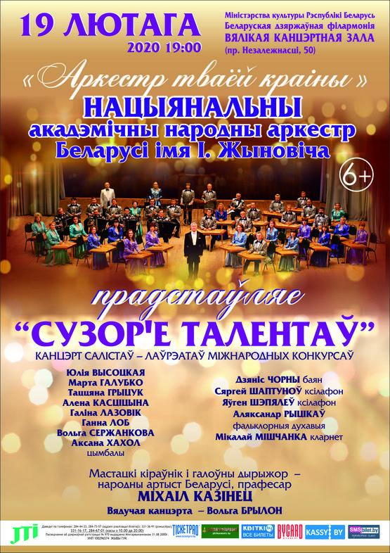 «Созвездие талантов»: Национальный академический народный оркестр Республики Беларусь им. И.Жиновича