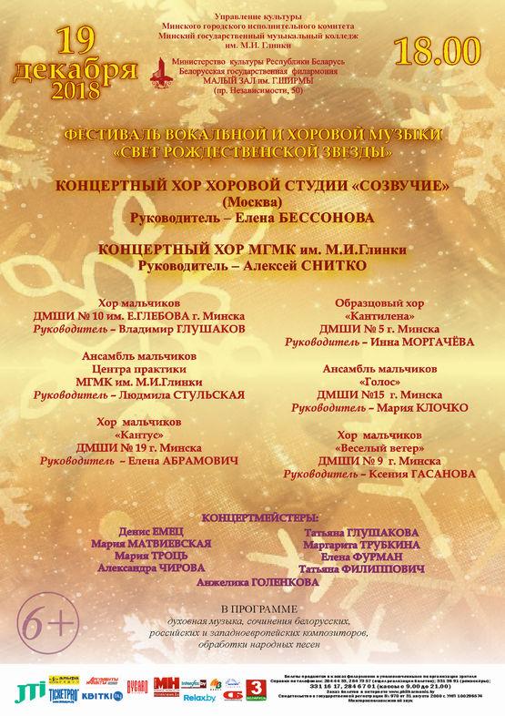 Фестиваль вокальной и хоровой музыки «СВЕТ РОЖДЕСТВЕНСКОЙ ЗВЕЗДЫ»