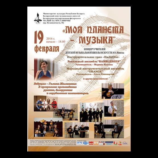 Концерт учителей ДМШИ № 7 г. Минска