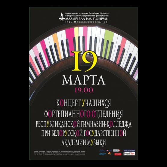 Концерт учащихся фортепианного отделения