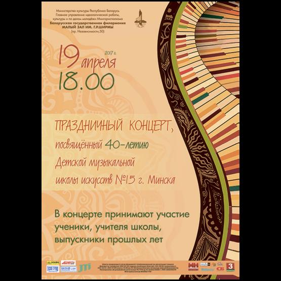 Концерт учащихся ДМШИ №15 г.Минска