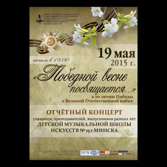 Концерт учащихся ДМШИ №15 г. Минска