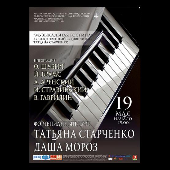Фортепианный дуэт Татьяна Старченко - Даша Мороз