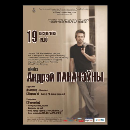 """""""Белорусская музыкальная осень"""": Андрей Поночевный"""