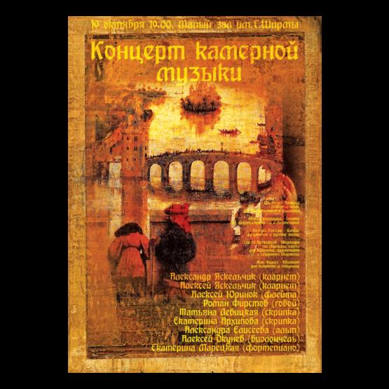 """""""Белорусская музыкальная осень"""": Концерт камерной музыки"""