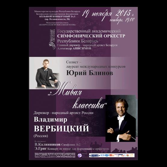 """Белорусская музыкальная осень: """"Живая классика"""""""