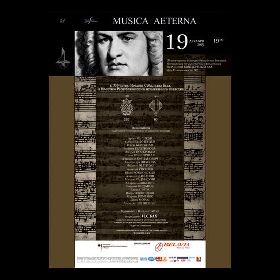 """Мusica aeterna"""