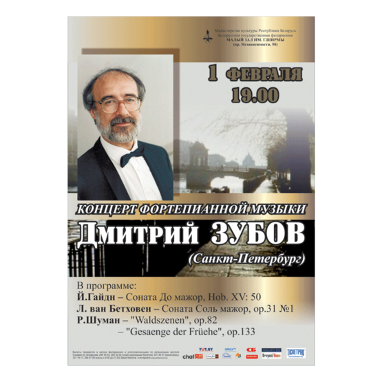 Внимание! Концерт ОТМЕНЁН!