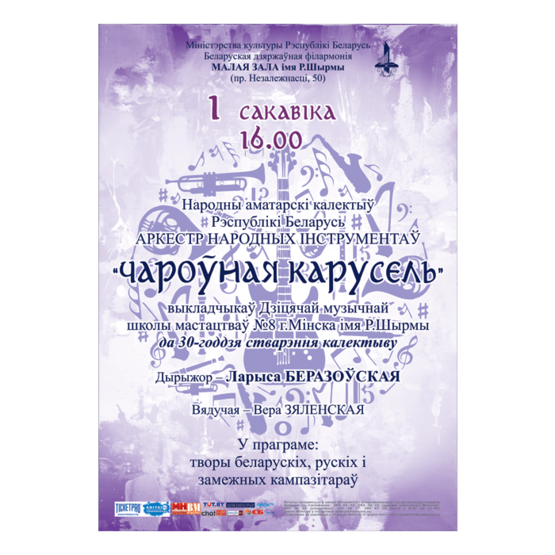 """Оркестр народных инструментов """"Волшебная карусель"""""""