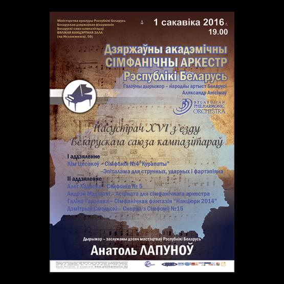 Навстречу XVI cъезду Белорусского союза композиторов