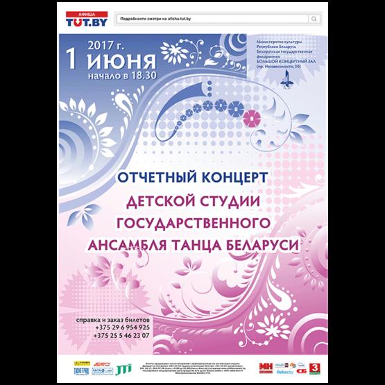 Детская студия Государственного ансамбля танца Беларуси