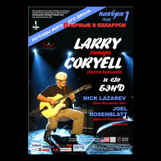 Легендарный гитарист Ларри Корьелл впервые в Минске!