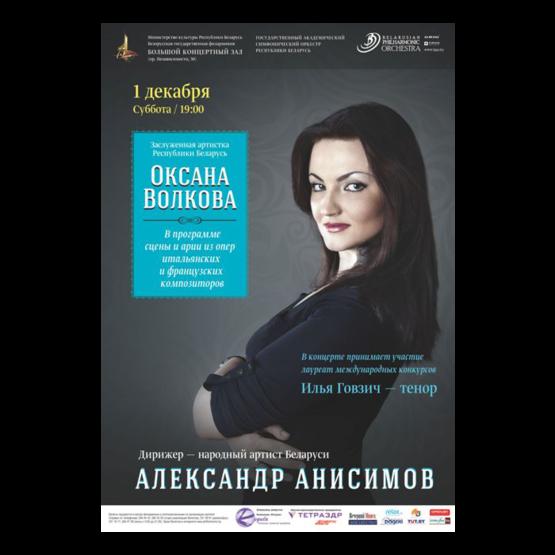 Творческий вечер Оксаны Волковой