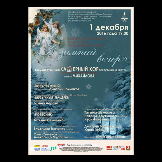 """""""В зимний вечер"""": концерт в рамках Вторых Белорусских Рождественских чтений"""