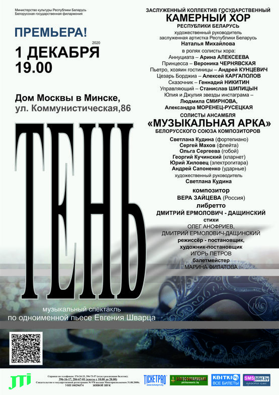 """""""Тень"""": музыкальный спектакль по одноименной пьесе Евгения Шварца"""