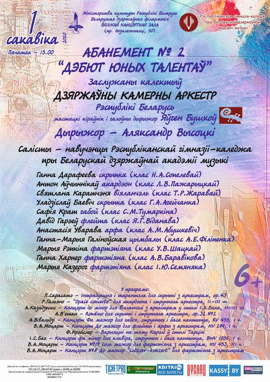 """Абонемент № 2 """"Дебют юных талантов"""" (концерт третий)"""