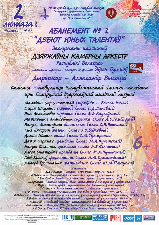 Абонемент № 2 «Дебют юных талантов» (концерт второй)