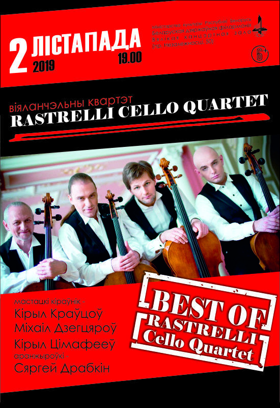 Rastrelli Cello Quartet